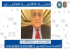 'Abu-Ghazaleh' and the International Arab Society of Certified Accountants Host Dr. Jawad Anani