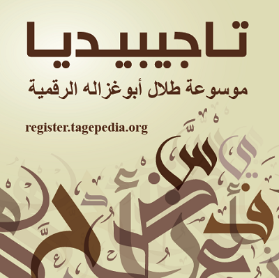 Abu-Ghazaleh:  TAGEPEDIA 1,2 Million Articles Now, Two Millions by the Year End